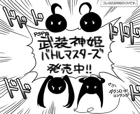 batomasu_cm.jpg