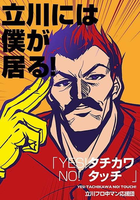 YES!タチカワ NO!タッチ