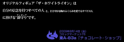 white_lion_koukoku02_04.jpg