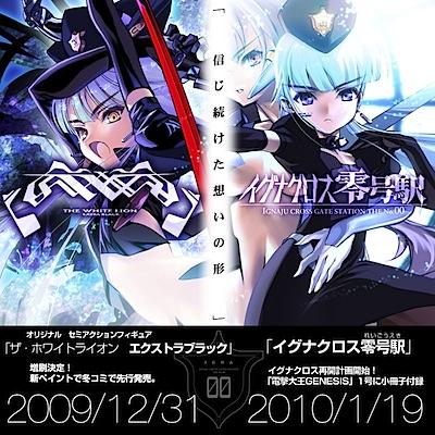 whitelion_IGNA_koukoku.jpg