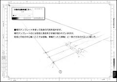 yamato_shuhou_template03.jpg