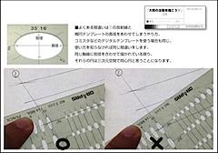 yamato_shuhou_template04.jpg