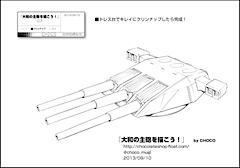 yamato_shuhou_template07.jpg