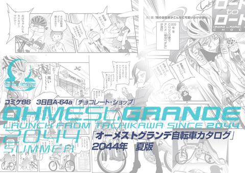 manga_senden.jpg