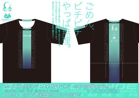 2045年広告Tシャツ_s.jpg