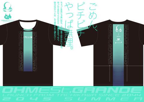 2045年広告Tシャツ_v.jpg