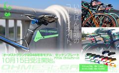ゼッケンライムグリーン02.jpg