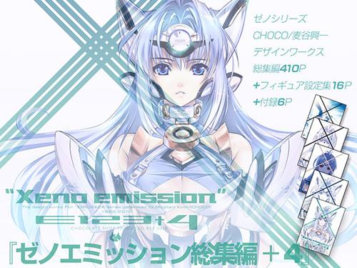 xenoemissionE1234_kokuchi.jpg